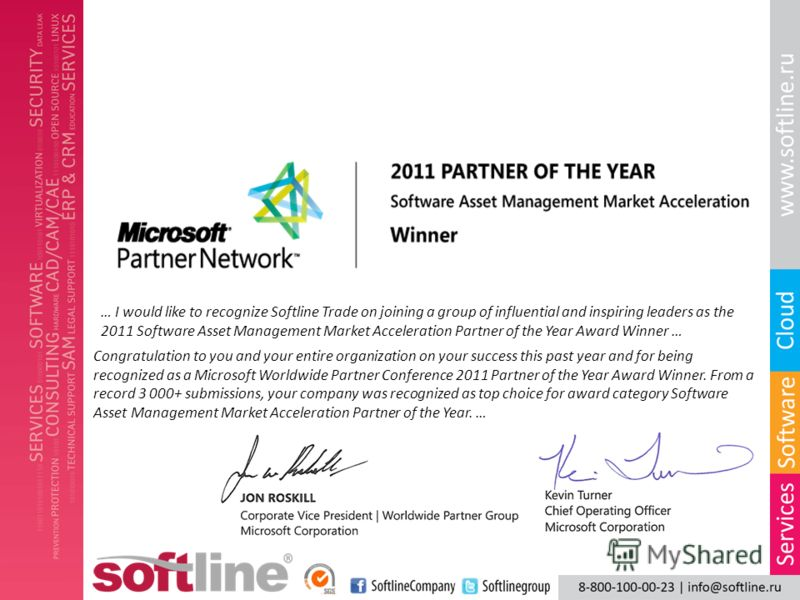 … I would like to recognize Softline Trade on joining a group of influential and inspiring leaders as the 2011 Software Asset Management Market Acceleration Partner of the Year Award Winner … Congratulation to you and your entire organization on your