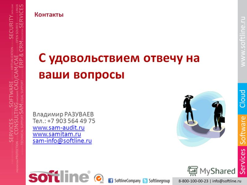 Владимир РАЗУВАЕВ Тел.: +7 903 564 49 75 www.sam-audit.ru www.samitam.ru sam-info@softline.ru
