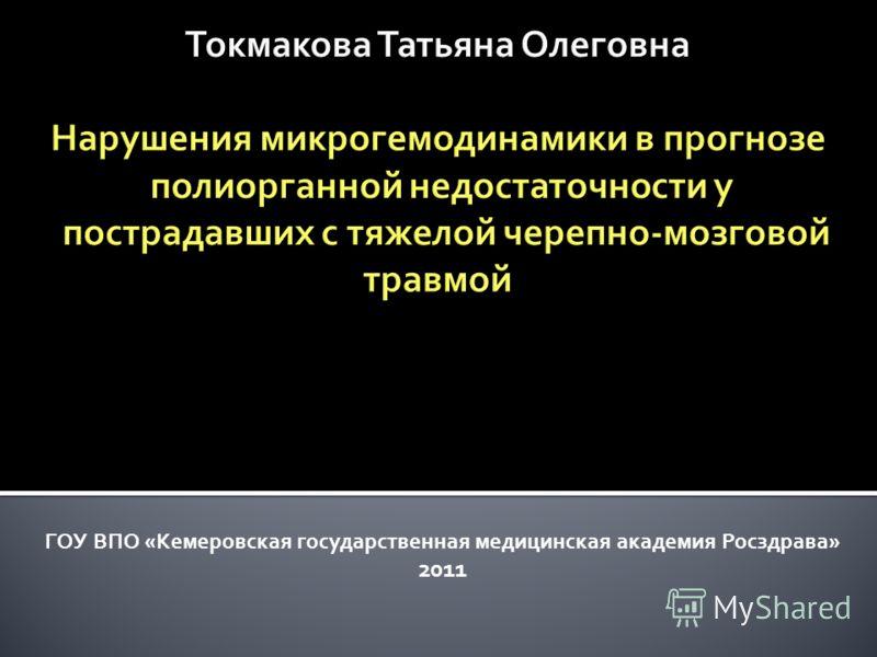 ГОУ ВПО «Кемеровская государственная медицинская академия Росздрава» 2011