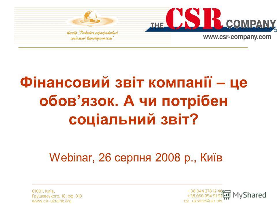 Фінансовий звіт компанії – це обовязок. А чи потрібен соціальний звіт? Webinar, 26 серпня 2008 р., Київ