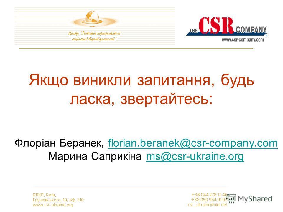 Якщо виникли запитання, будь ласка, звертайтесь: Флоріан Беранек, florian.beranek@csr-company.comflorian.beranek@csr-company.com Марина Саприкіна ms@csr-ukraine.orgms@csr-ukraine.org
