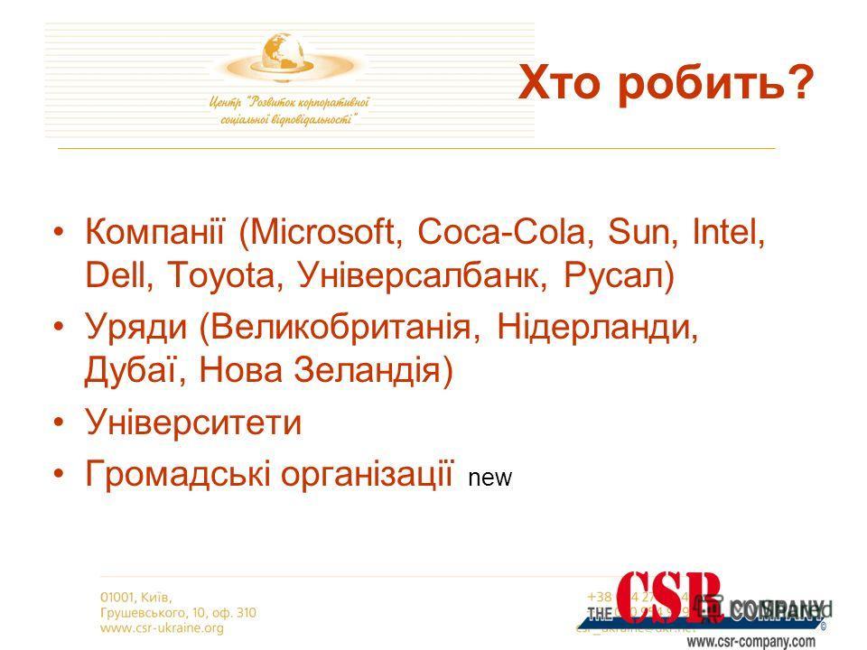 Хто робить? Компанії (Microsoft, Coca-Cola, Sun, Intel, Dell, Toyota, Універсалбанк, Русал) Уряди (Великобританія, Нідерланди, Дубаї, Нова Зеландія) Університети Громадські організації new
