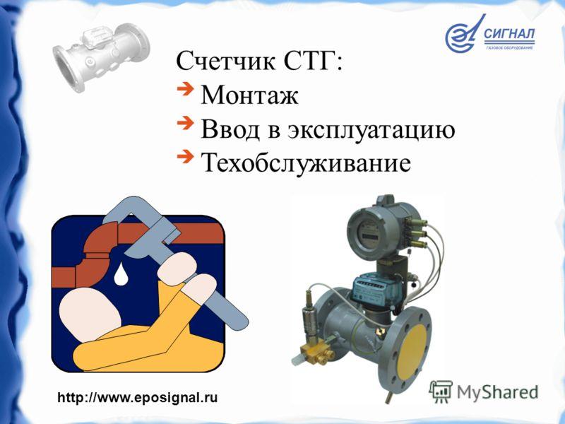 Счетчик СТГ: Монтаж Ввод в эксплуатацию Техобслуживание http://www.eposignal.ru