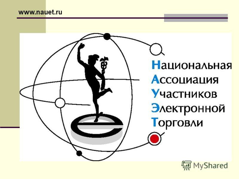www.nauet.ru