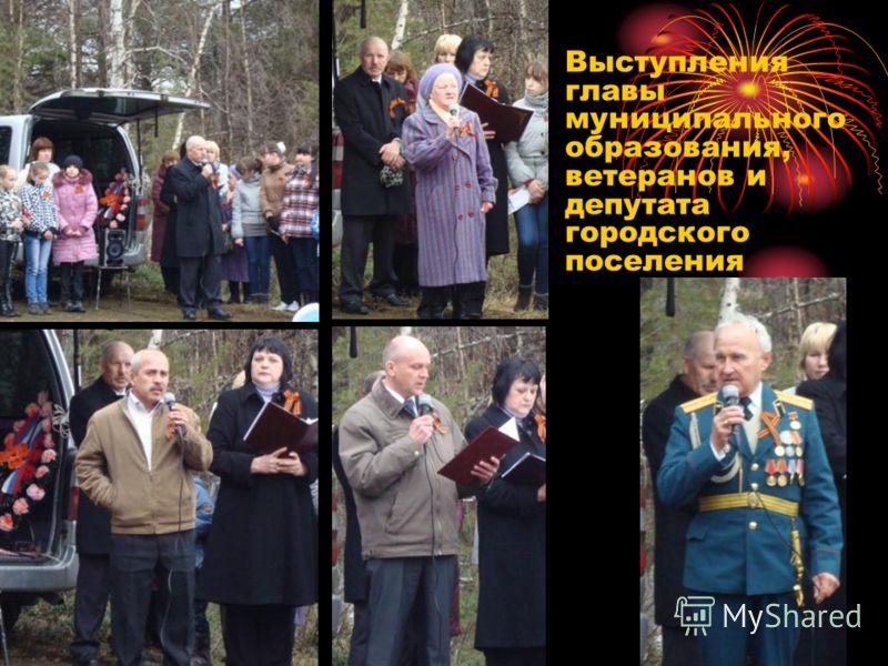 Выступления главы муниципального образования, ветеранов и депутата городского поселения