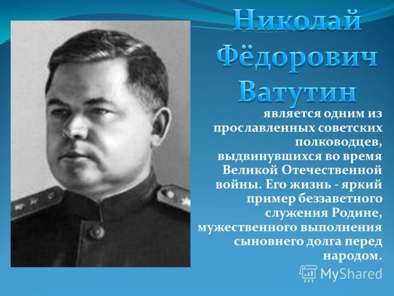 является одним из прославленных советских полководцев, выдвинувшихся во время Великой Отечественной войны. Его жизнь - яркий пример беззаветного служения Родине, мужественного выполнения сыновнего долга перед народом.