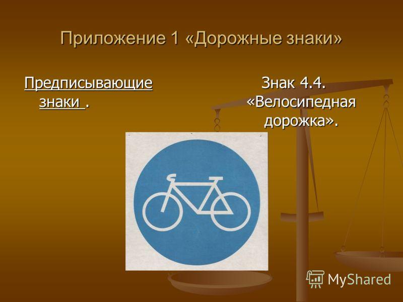 Приложение 1 «Дорожные знаки» Предписывающие знаки. Знак 4.4. «Велосипедная дорожка».