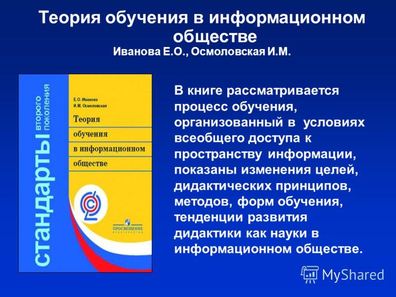 В книге рассматривается процесс обучения, организованный в условиях всеобщего доступа к пространству информации, показаны изменения целей, дидактических принципов, методов, форм обучения, тенденции развития дидактики как науки в информационном общест