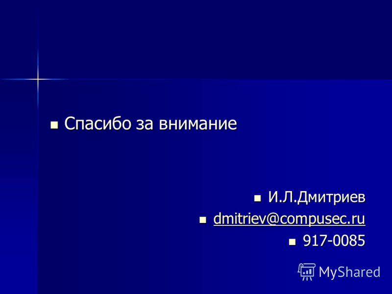 Спасибо за внимание Спасибо за внимание И.Л.Дмитриев И.Л.Дмитриев dmitriev@compusec.ru dmitriev@compusec.ru dmitriev@compusec.ru 917-0085 917-0085