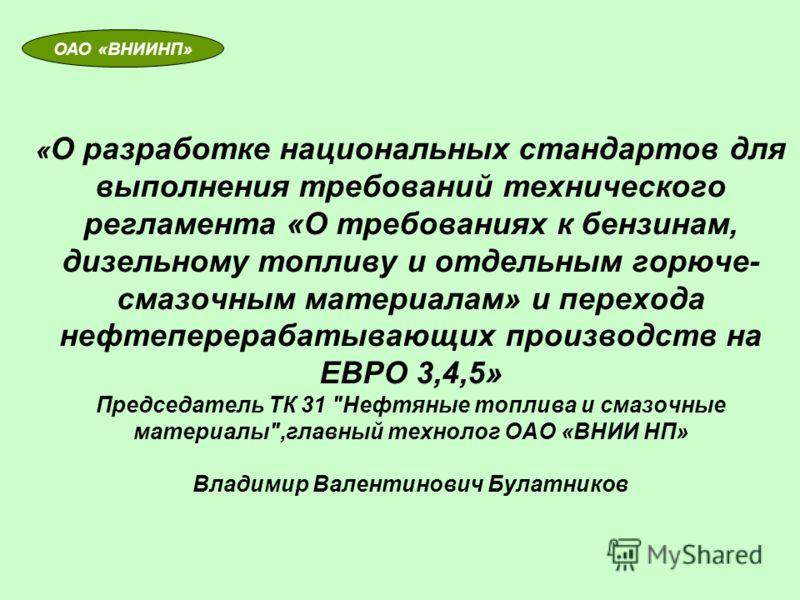 « О разработке национальных стандартов для выполнения требований технического регламента «О требованиях к бензинам, дизельному топливу и отдельным горюче- смазочным материалам» и перехода нефтеперерабатывающих производств на ЕВРО 3,4,5» Председатель