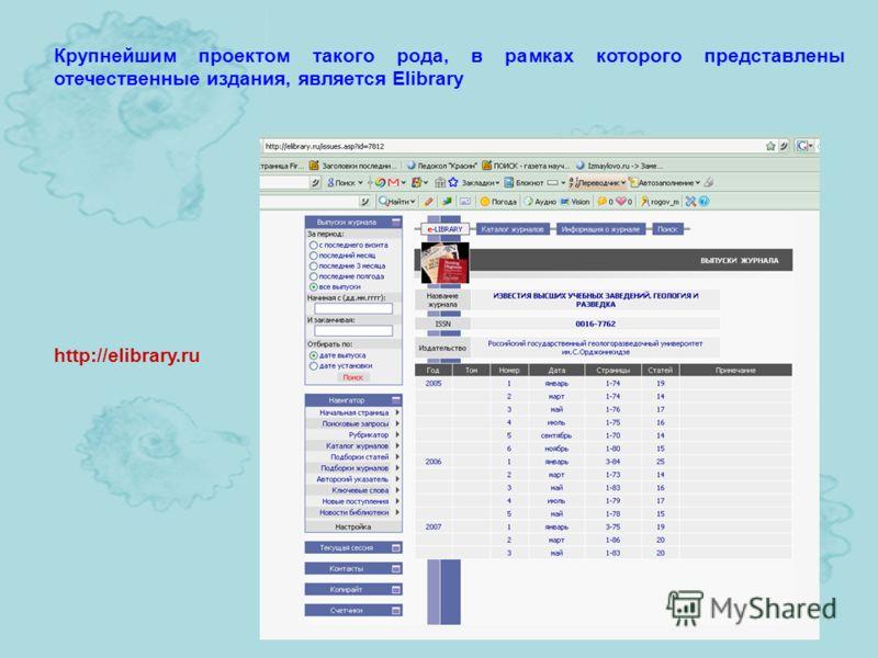 http://elibrary.ru Крупнейшим проектом такого рода, в рамках которого представлены отечественные издания, является Elibrary