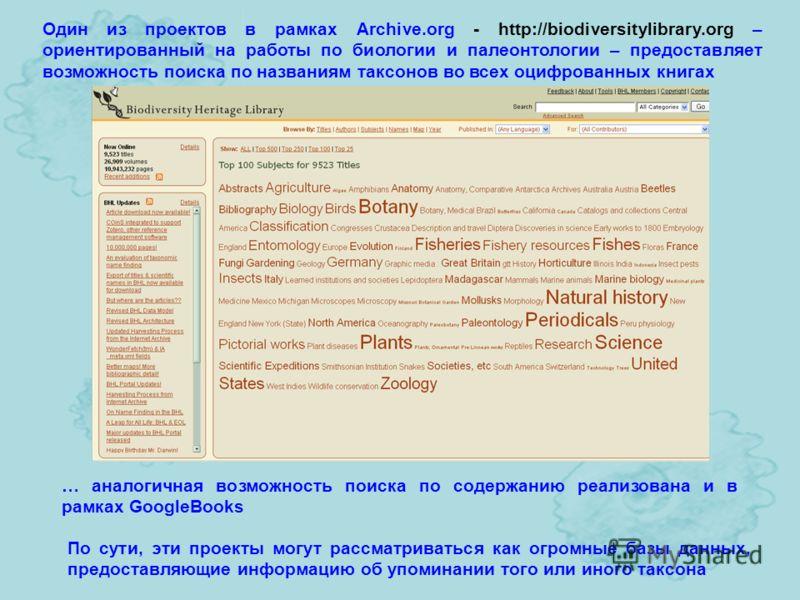 Один из проектов в рамках Archive.org - http://biodiversitylibrary.org – ориентированный на работы по биологии и палеонтологии – предоставляет возможность поиска по названиям таксонов во всех оцифрованных книгах … аналогичная возможность поиска по со