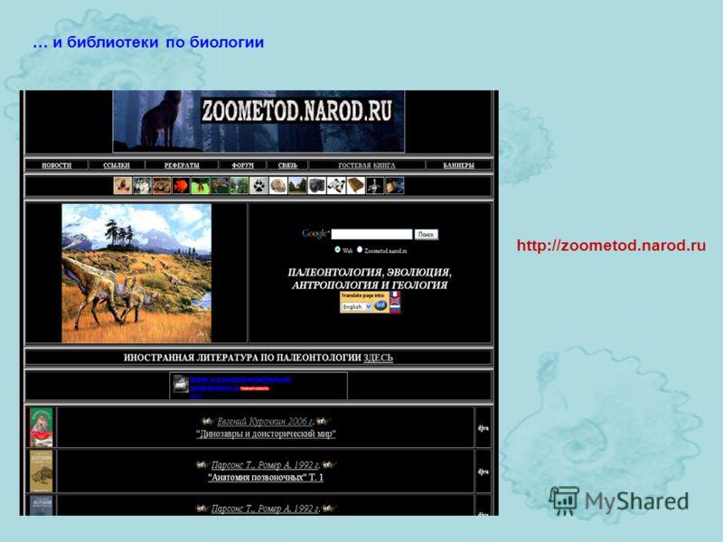 http://zoometod.narod.ru … и библиотеки по биологии
