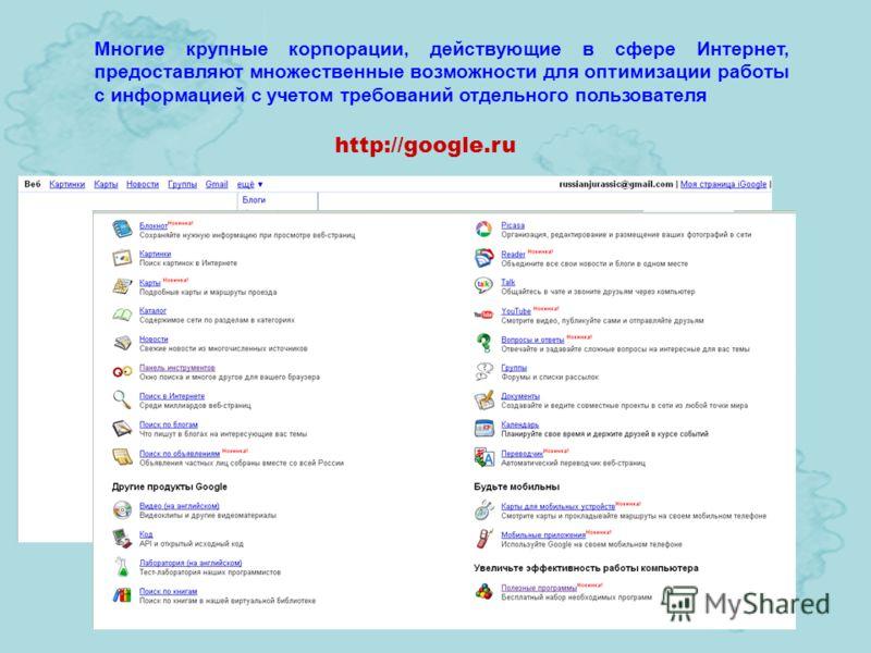 http://google.ru Многие крупные корпорации, действующие в сфере Интернет, предоставляют множественные возможности для оптимизации работы с информацией с учетом требований отдельного пользователя