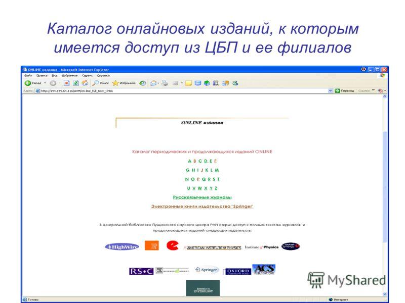 Каталог онлайновых изданий, к которым имеется доступ из ЦБП и ее филиалов
