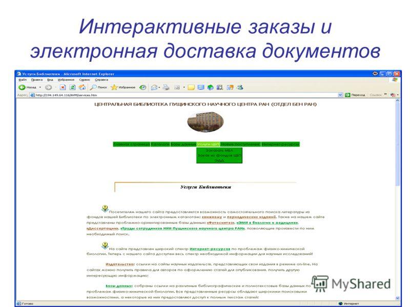 Интерактивные заказы и электронная доставка документов