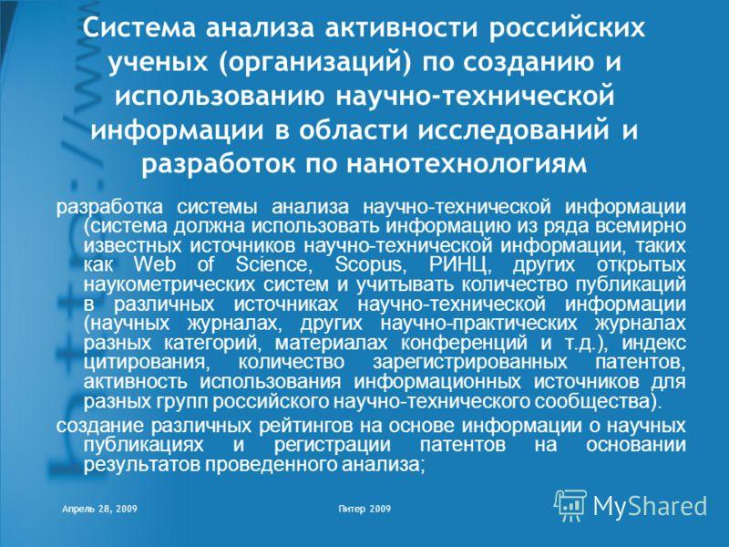 Апрель 28, 2009Питер 2009 Система анализа активности российских ученых (организаций) по созданию и использованию научно-технической информации в области исследований и разработок по нанотехнологиям разработка системы анализа научно-технической информ