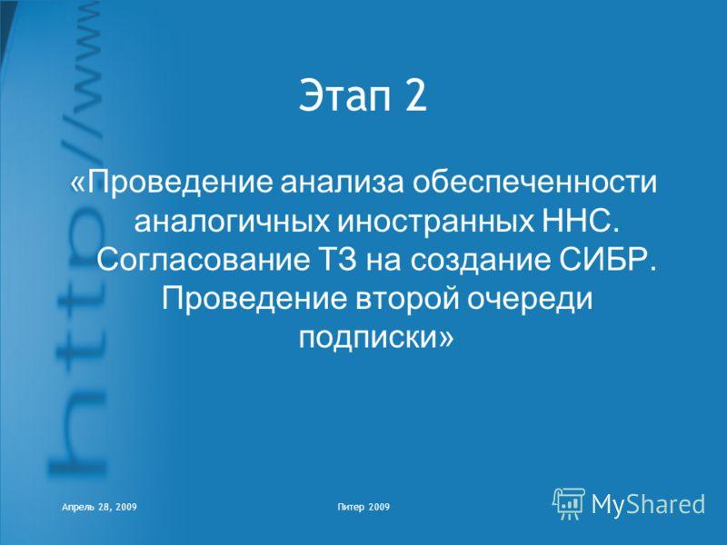 Апрель 28, 2009Питер 2009 Этап 2 «Проведение анализа обеспеченности аналогичных иностранных ННС. Согласование ТЗ на создание СИБР. Проведение второй очереди подписки»