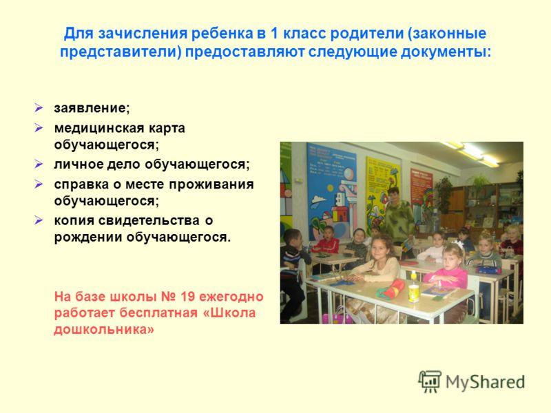 Для зачисления ребенка в 1 класс родители (законные представители) предоставляют следующие документы: заявление; медицинская карта обучающегося; личное дело обучающегося; справка о месте проживания обучающегося; копия свидетельства о рождении обучающ
