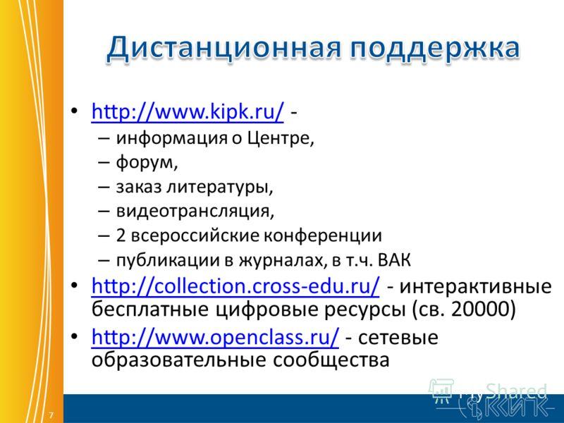 7 http://www.kipk.ru/ - http://www.kipk.ru/ – информация о Центре, – форум, – заказ литературы, – видеотрансляция, – 2 всероссийские конференции – публикации в журналах, в т.ч. ВАК http://collection.cross-edu.ru/ - интерактивные бесплатные цифровые р