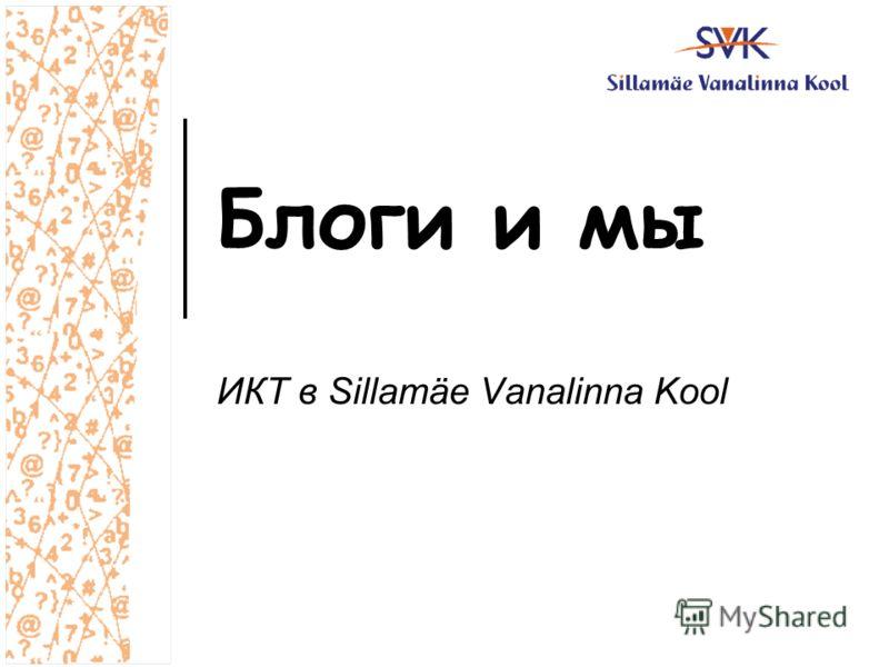 Блоги и мы ИКТ в Sillamäe Vanalinna Kool