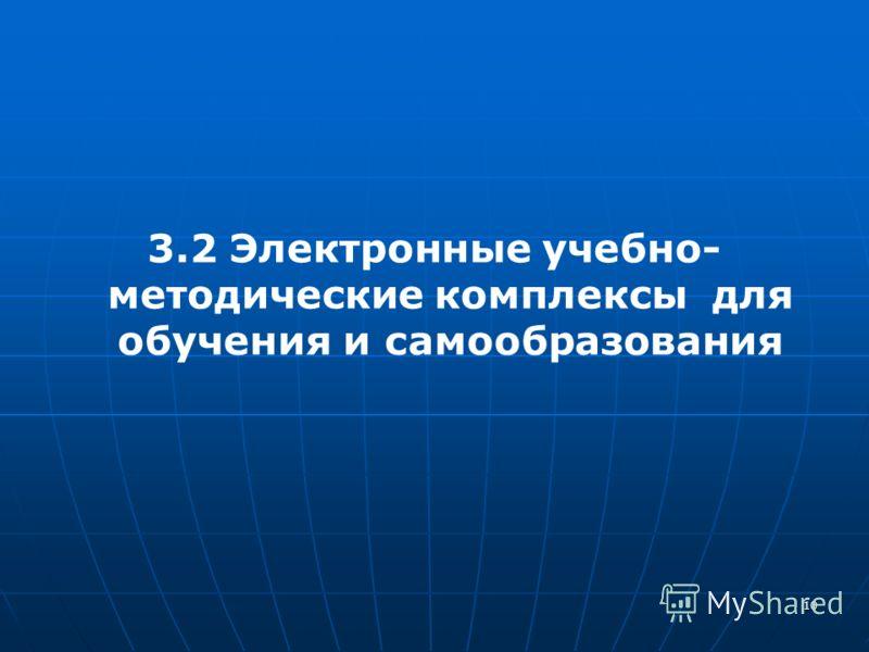 10 3.2 Электронные учебно- методические комплексы для обучения и самообразования