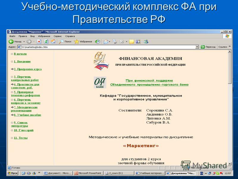 26 Учебно-методический комплекс ФА при Правительстве РФ