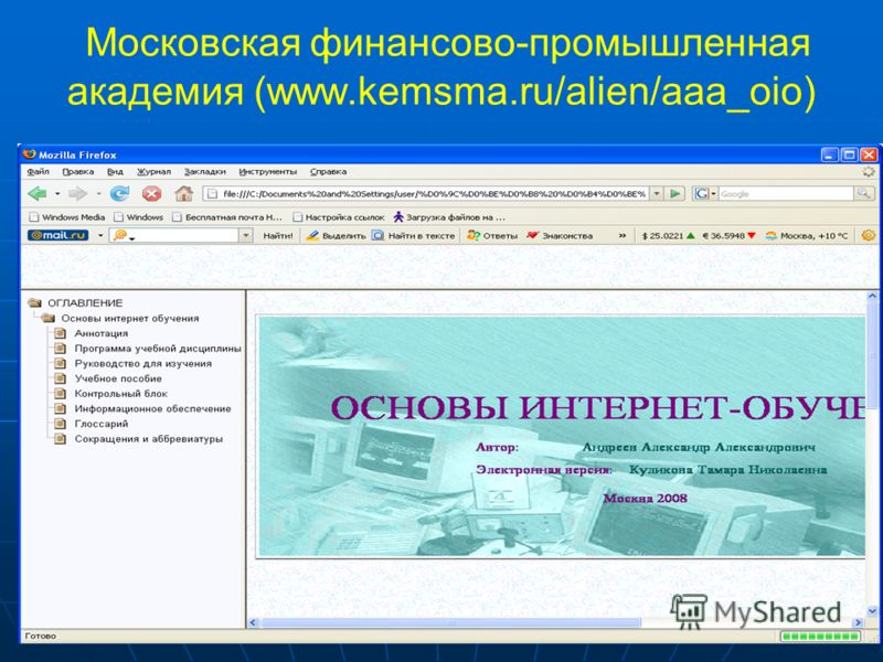 28 Московская финансово-промышленная академия (www.kemsma.ru/alien/aaa_oio)