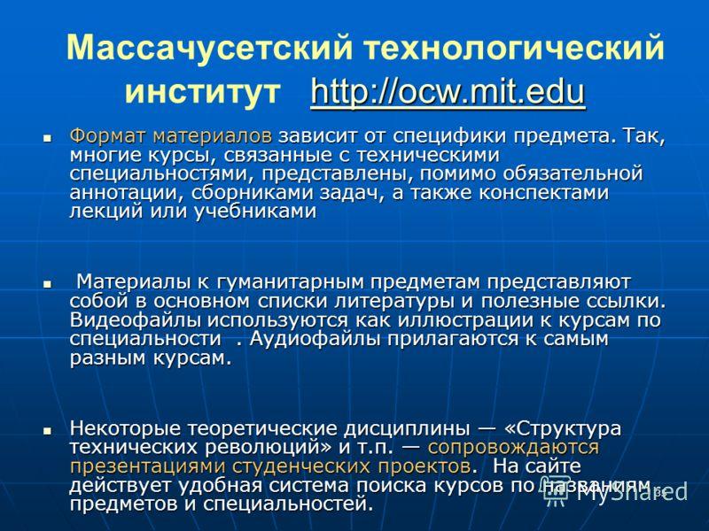 35 http://ocw.mit.edu Массачусетский технологический институт http://ocw.mit.eduhttp://ocw.mit.edu Формат материалов зависит от специфики предмета. Так, многие курсы, связанные с техническими специальностями, представлены, помимо обязательной аннотац