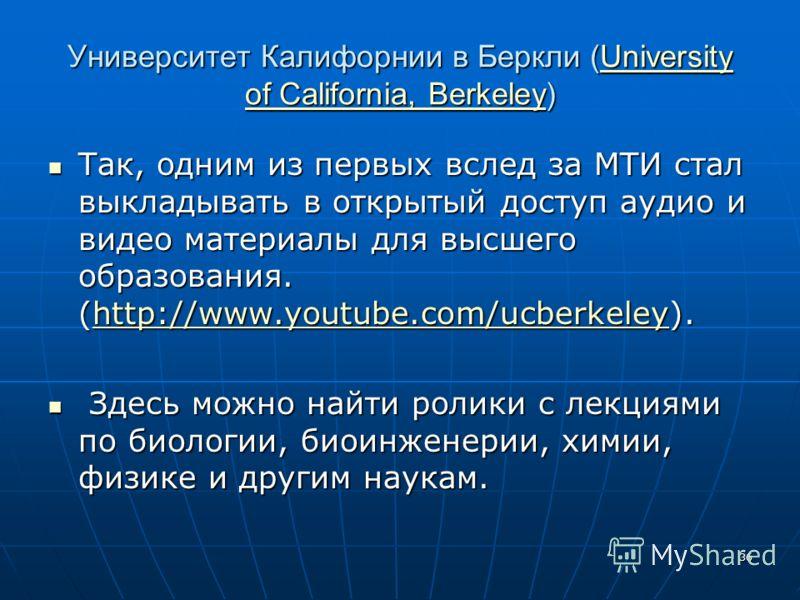 36 Университет Калифорнии в Беркли (University of California, Berkeley) University of California, BerkeleyUniversity of California, Berkeley Так, одним из первых вслед за МТИ стал выкладывать в открытый доступ аудио и видео материалы для высшего обра