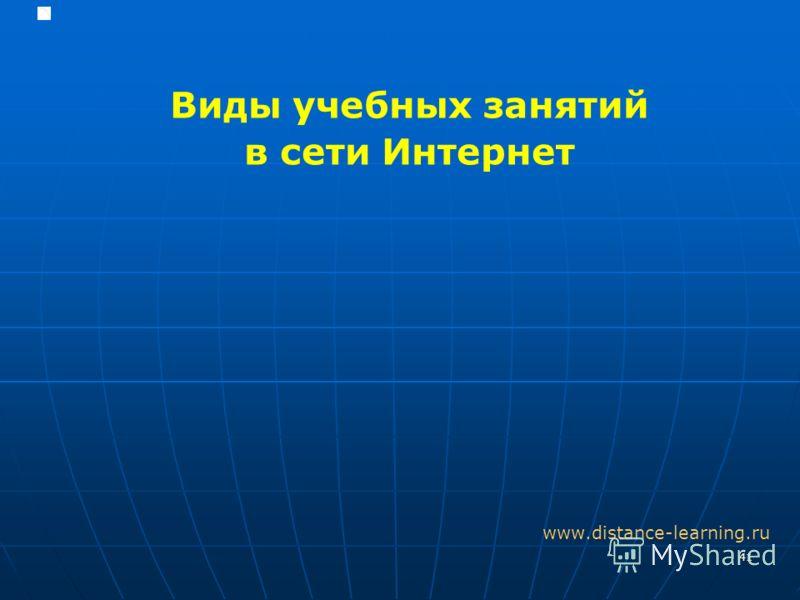 41 Виды учебных занятий в сети Интернет www.distance-learning.ru
