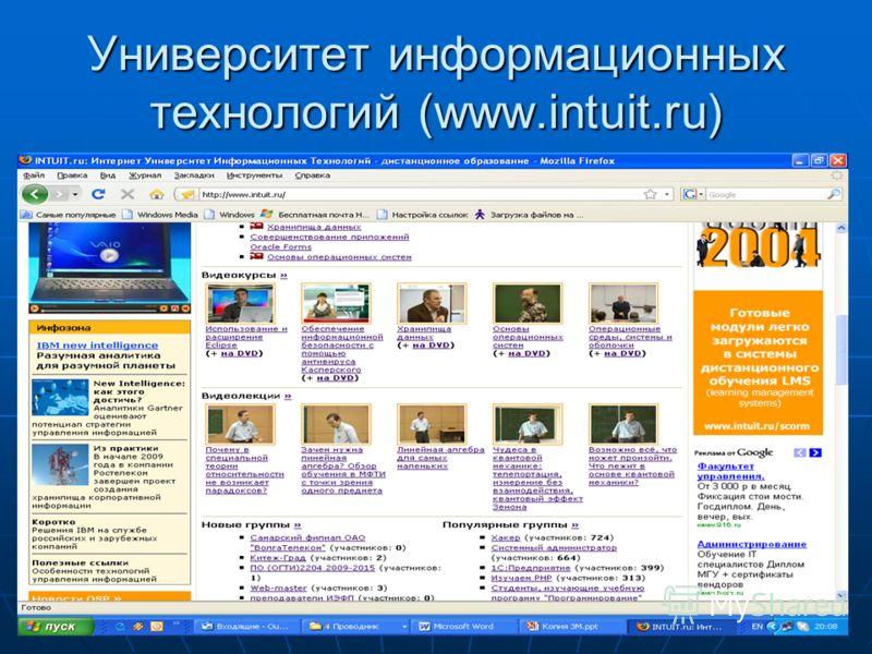 47 Университет информационных технологий (www.intuit.ru)