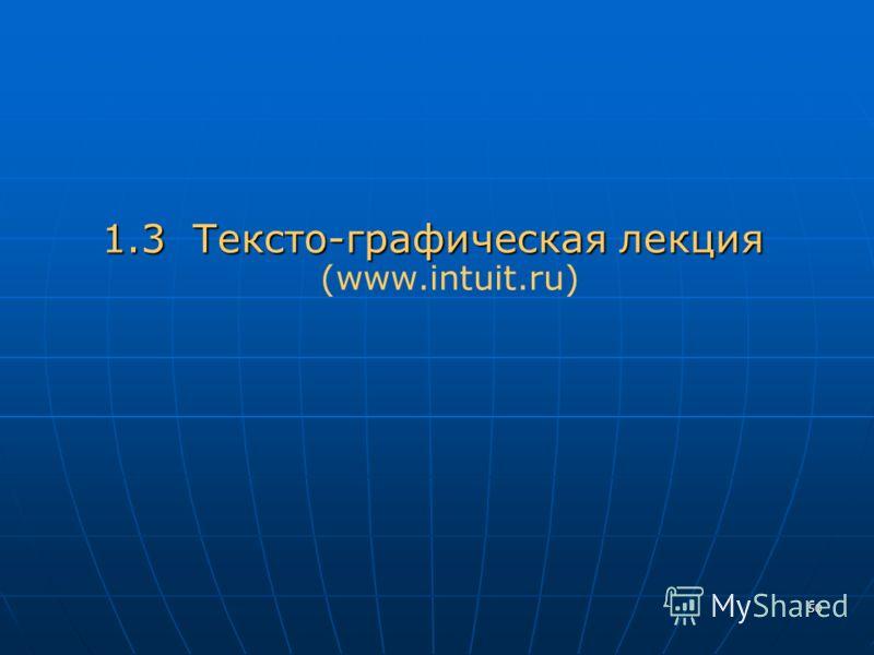 50 1.3 Тексто-графическая лекция 1.3 Тексто-графическая лекция (www.intuit.ru)