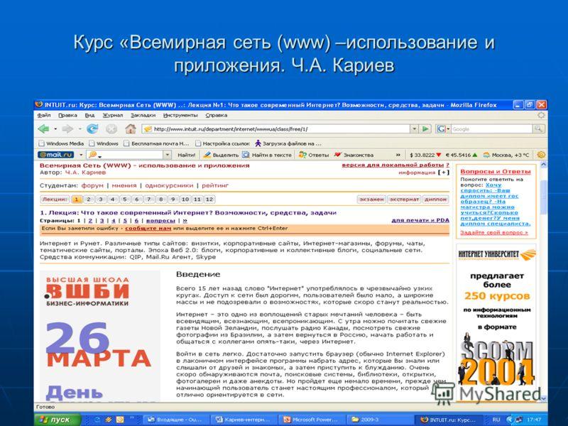 51 Курс «Вcемирная сеть (www) –использование и приложения. Ч.А. Кариев