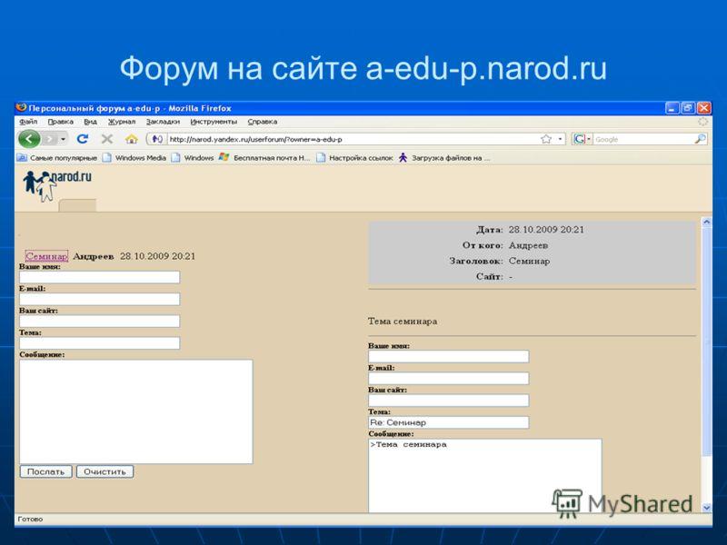56 Форум на сайте a-edu-p.narod.ru