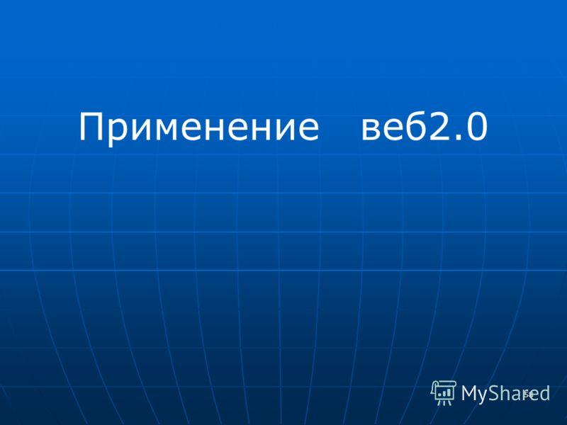 58 Применение веб2.0