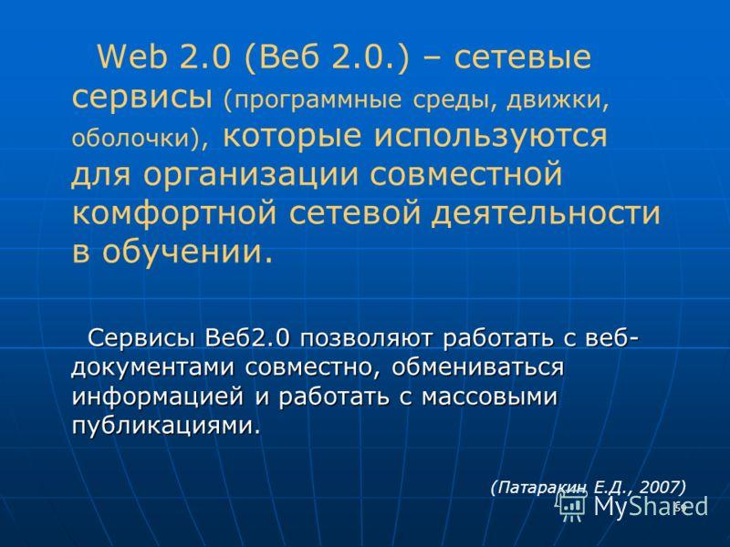 59 Web 2.0 (Веб 2.0.) – сетевые сервисы (программные среды, движки, оболочки), которые используются для организации совместной комфортной сетевой деятельности в обучении. Сервисы Веб2.0 позволяют работать с веб- документами совместно, обмениваться ин