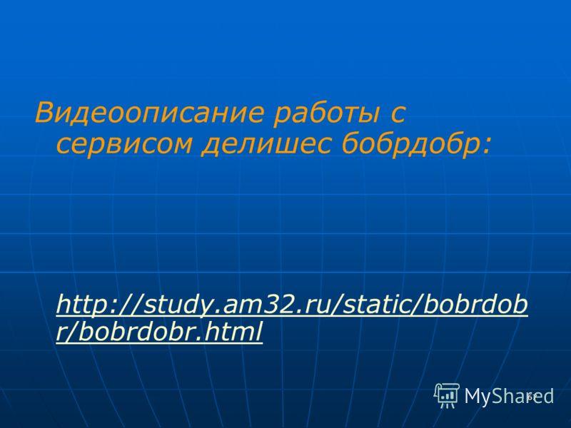 67 Видеоописание работы с сервисом делишес бобрдобр: http://study.am32.ru/static/bobrdob r/bobrdobr.html http://study.am32.ru/static/bobrdob r/bobrdobr.html