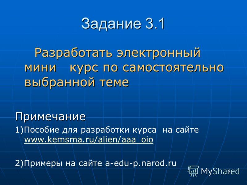 71 Задание 3.1 Разработать электронный мини курс по самостоятельно выбранной теме Разработать электронный мини курс по самостоятельно выбранной темеПримечание 1)Пособие для разработки курса на сайте www.kemsma.ru/alien/aaa_oio www.kemsma.ru/alien/aaa