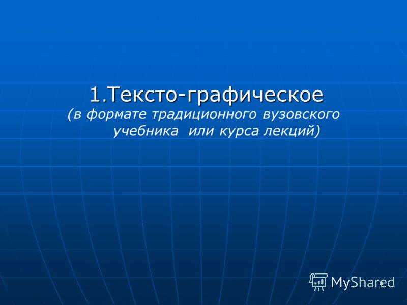 8 1. Тексто-графическое (в формате традиционного вузовского учебника или курса лекций)