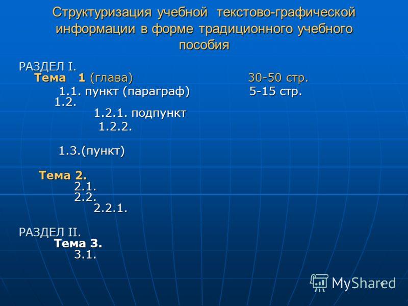 9 Структуризация учебной текстово-графической информации в форме традиционного учебного пособия РАЗДЕЛ I. Тема 1 (глава) 30-50 стр. 1.1. пункт (параграф) 5-15 стр. 1.2. 1.2.1. подпункт 1.1. пункт (параграф) 5-15 стр. 1.2. 1.2.1. подпункт 1.2.2. 1.2.2