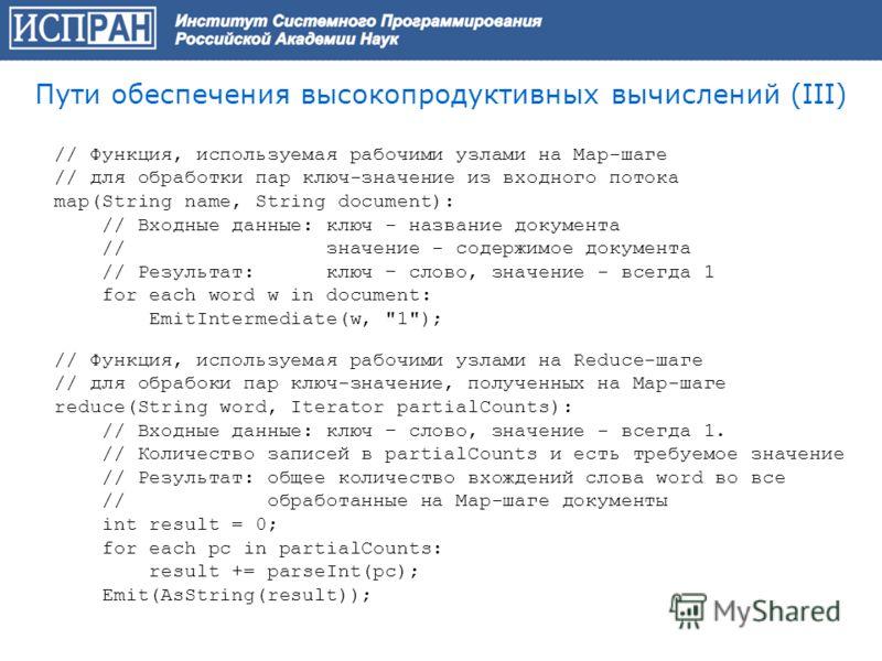 // Функция, используемая рабочими узлами на Map-шаге // для обработки пар ключ-значение из входного потока map(String name, String document): // Входные данные: ключ - название документа // значение - содержимое документа // Результат: ключ – слово,