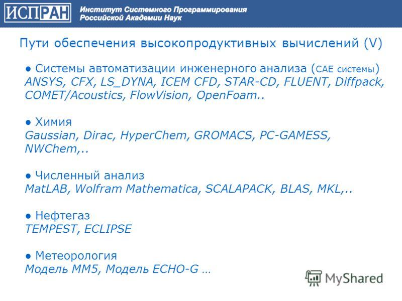 Системы автоматизации инженерного анализа ( CAE системы ) ANSYS, CFX, LS_DYNA, ICEM CFD, STAR-CD, FLUENT, Diffpack, COMET/Acoustics, FlowVision, OpenFoam.. Химия Gaussian, Dirac, HyperChem, GROMACS, PC-GAMESS, NWChem,.. Численный анализ MatLAB, Wolfr