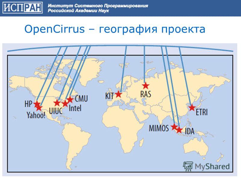 OpenCirrus – география проекта