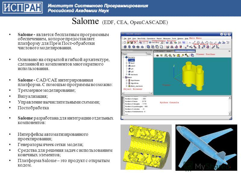 Salome (EDF, CEA, OpenCASCADE) Salome - является бесплатным программным обеспечением, которое предоставляет платформу для Пре и Пост-обработки числового моделирования. Основано на открытой и гибкой архитектуре, сделанной из компонентов многократного