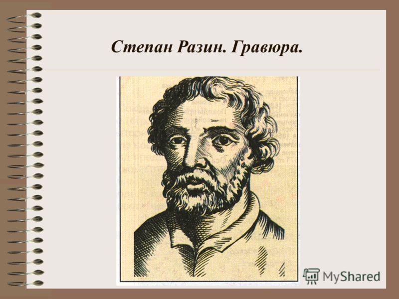 Степан Разин. Гравюра.