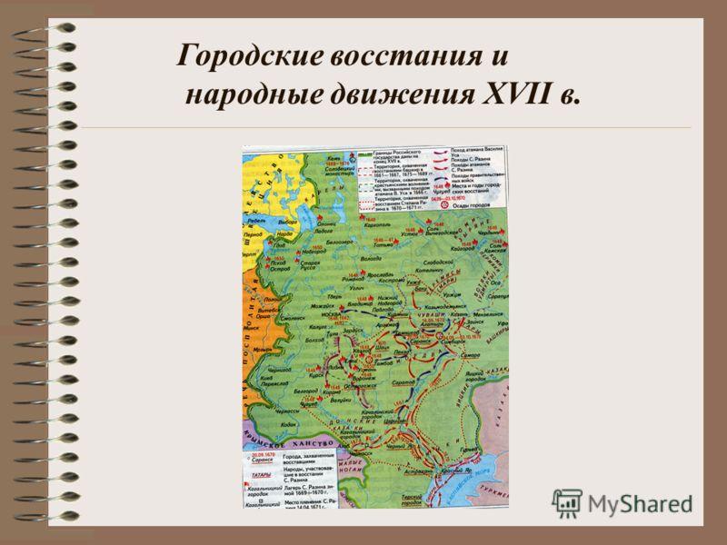 Городские восстания и народные движения XVII в.