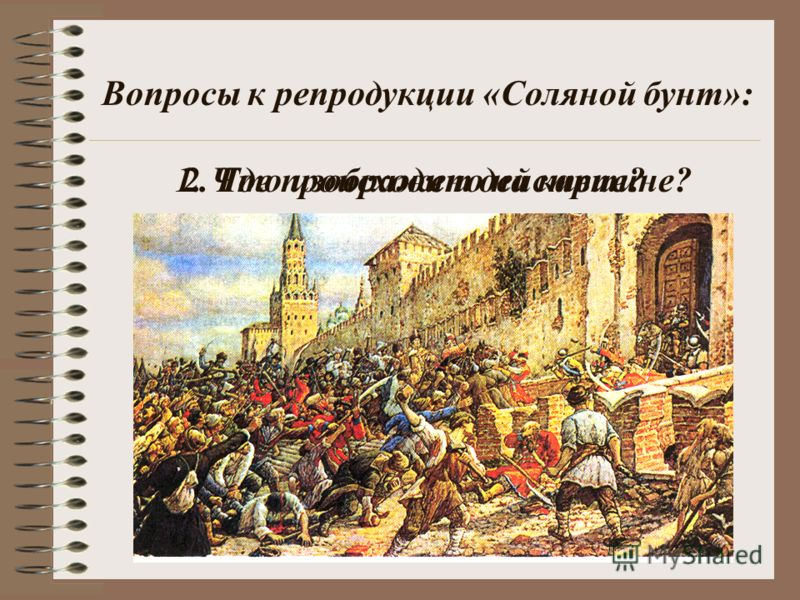 Вопросы к репродукции «Соляной бунт»: 1. Что изображено на картине?2. Где происходит действие?