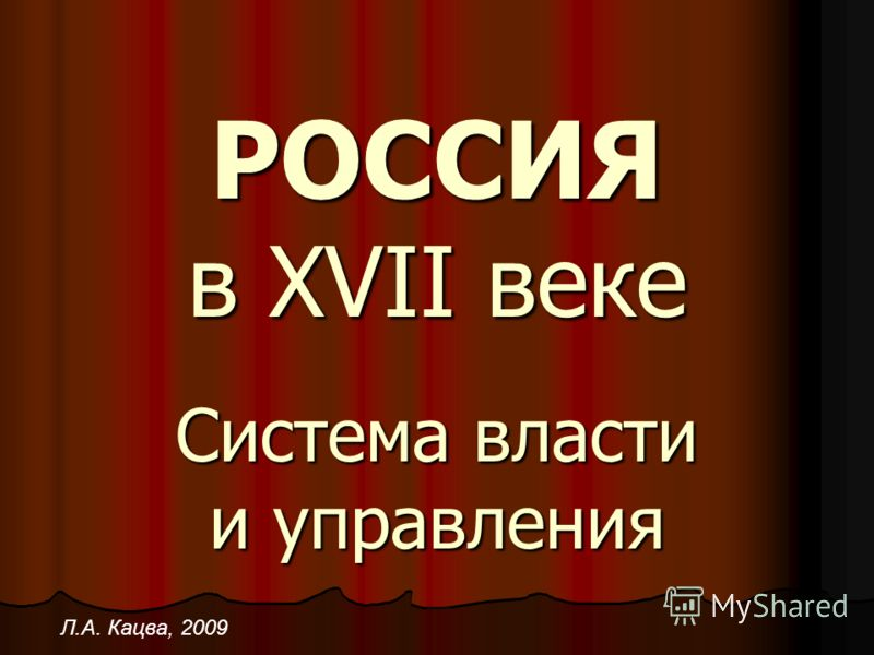 РОССИЯ в XVII веке Система власти и управления Л.А. Кацва, 2009