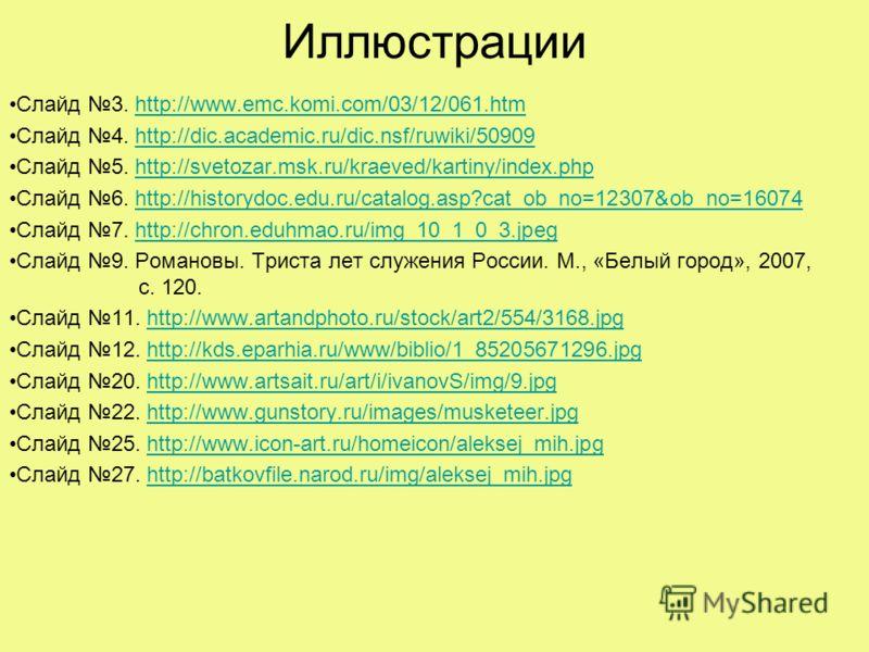 Иллюстрации Слайд 3. http://www.emc.komi.com/03/12/061.htmhttp://www.emc.komi.com/03/12/061.htm Слайд 4. http://dic.academic.ru/dic.nsf/ruwiki/50909http://dic.academic.ru/dic.nsf/ruwiki/50909 Слайд 5. http://svetozar.msk.ru/kraeved/kartiny/index.phph